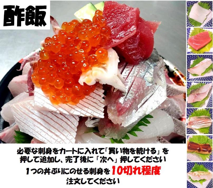 よかよか丼(酢飯)